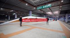 昆仑润滑号京张高铁列车首发