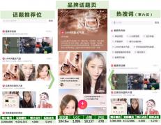 美图:在进阶路上打造美妆营销新范本