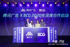 腾讯广告 X BCG:全面开启2020年深度合作,联合发布《2020社交零售白皮书》