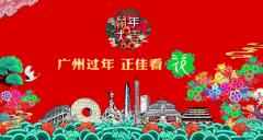 不出国门也可享受国际潮乐趣,请查收正佳广场2020春节最全攻略