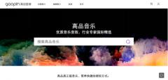 """加强音乐版权服务 领先数字版权交易平台""""高品音乐""""正式上线"""