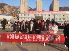 """永和县电商公共服务中心""""迎新春、送祝福""""活动圆满完成"""