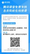 重庆十一中线上开课 腾讯课堂疫情期间免费支持各类院校在线授课