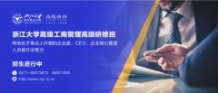 """浙大工商企业管理研究班:为企业强壮""""腰部""""力量"""