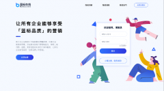 蓝色光标发布在线营销平台,让千万中小企业享受蓝标品质的服务
