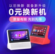 """智能音箱也能""""以旧换新""""? 小度帮你免费升级智能屏"""