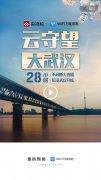 见证英雄城市 WiFi万能钥匙联合央视频直击武汉开城