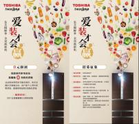 """""""特能装之王PK赛暨春日料理封存""""大挑战,东芝冰箱不负春日好""""食""""光"""
