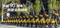 共享交通入城难?城市到底需要怎样的共享电单车