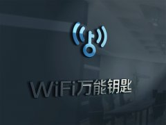 WiFi万能钥匙以连接动能助力中小商户恢复活力