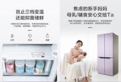 净味冰箱进入美的时代!美的冰箱携手TOP俱乐部全球首发净味星河紫