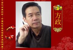 【当代书画纪实】 方政― 中国艺坛名家经典作品新闻集