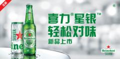 """品牌角度:喜力®啤酒添新贵 喜力®星银""""轻松对味"""""""