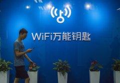 """移动上网流量暴增71.6% WiFi万能钥匙""""加码""""下沉市场连接效率"""