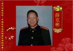 【当代书画纪实】薛克彬― 中国艺坛名家经典作品新闻集