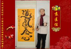 【当代书画纪实】袁匡任― 中国艺坛名家经典作品新闻集