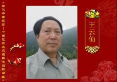 【当代书画纪实】王云仙― 中国艺坛名家经典作品新闻集