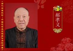 【当代书画纪实】郝孝义― 中国艺坛名家经典作品新闻集