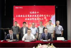 达安企业与快易名商签署战略投资协议