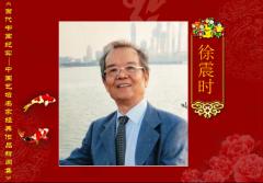 【当代书画纪实】 徐震时― 中国艺坛名家经典作品新闻集