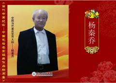 【当代书画纪实】杨秦乔― 中国艺坛名家经典作品新闻集
