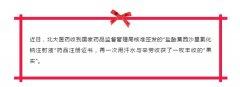 小北报喜 | 北大医药盐酸莫西沙星氯化钠注射液获药品注册证书