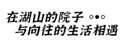 绿地在南宁北打造带院子的别墅 藏下了中国人骨子里向往的生活