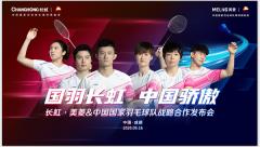 长虹牵手中国羽毛球队,助力金牌战队剑指奥运年