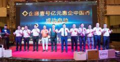 """企惠壹号――""""亿元惠企""""遍地开花 赋能聚能成效显现"""