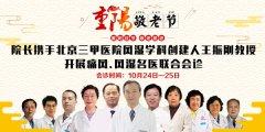 济南中医风湿病医院特邀做客央视健康讲座的王振刚教授来济会诊