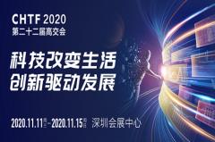 中科谷产业园亮相第二十二届高新技术成果交易会