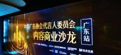 赋能广东、成就未来――MCC圈网互娱助力内容商业沙龙广东站顺利举行
