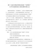 """宁职院荣获第十五届全国高职""""发明杯""""大学生 创新创业大赛一等奖"""