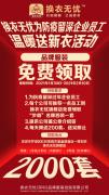 深圳有爱,换衣无忧大型公益在行动!