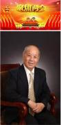 党庆百年风云人物,国礼书法家――崔元泽