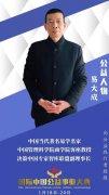 中国易学名家 ― 易大成