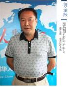 中国当代企业家――郭金陵