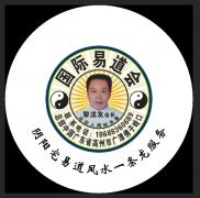 人民新闻网专题报道 国学易经教授 ―黎泷友