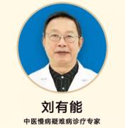 大医精诚 创新为民疑难杂症膏方专家刘有能