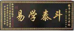 建党100周年 著名易学泰斗 杰出风水大师――方身文