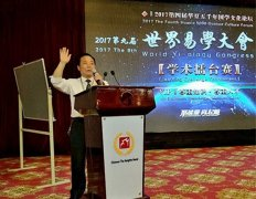 中国著名易学专家――徐声明