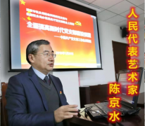 2021年两会中的推荐书法名家――陈京水专题报道