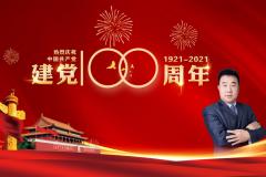 韩秀军――中国新型建筑节能材料行业优秀民营企业家