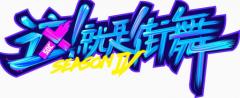 《这!就是街舞》第四季城市海选深圳赛区4月17号火热登场