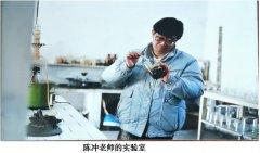 我国植物提取专家陈冲老师 为植提产业艰苦奋斗的战略科学家