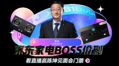 方太总裁价到京东直播,互动赢陈坤见面会门票