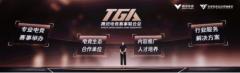 地方电竞发展迎来新机遇 TGA升级电竞基建
