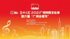 """""""羊城之夏""""2021广州市民文化季――第六届""""广州合唱节""""今天开唱"""
