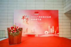"""百年风华正当时 文化盛宴耀羊城――""""羊城之夏""""2021广州市民文化季开幕"""